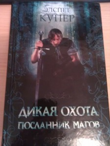 Cover of Russian edition